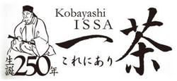 Issa051