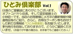 Hitomi1800_2
